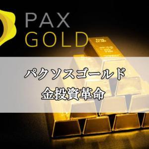 【金相場連動の仮想通貨】パクソスゴールド(Paxos Gold)PAXG
