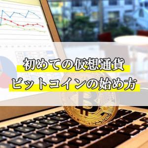 【初めての仮想通貨】Bitcoin/ビットコイン投資を始める方法