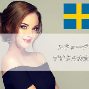 【デジタル法定通貨】スウェーデンのe-krona/イークローナの未来