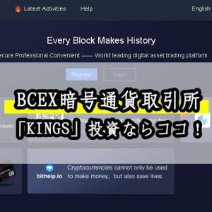 ICO仮想通貨おすすめのKINGS売買!BCEX Global取引所