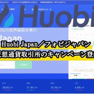 Huobi Japan/フォビジャパン仮想通貨取引所の新規登録方法