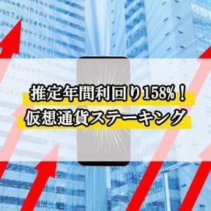 【高利回り158%運用】おすすめ仮想通貨ステーキングの高金利通貨MASS投資