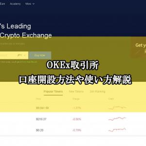 仮想通貨先物・レバレッジ取引!OKEX取引所の口座開設・登録方法・使い方
