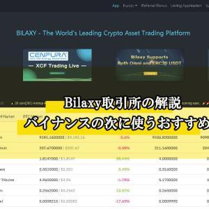 クジラが好む有望アルトコイン多数!Bilaxy取引所の使い方と登録方法解説