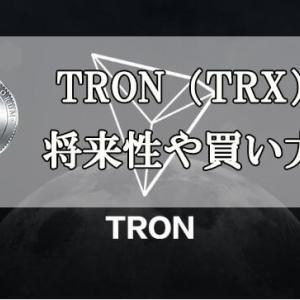 TRON(TRX)仮想通貨のチャートから見る今後の将来性|買い方や購入取引所