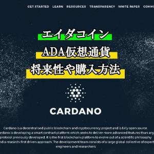 2020最新エイダコイン!Cardano/ADA仮想通貨の今後将来性・取引所の買い方