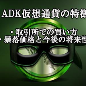 ADK(Aidos Kuneen)仮想通貨の買い方や取扱取引所!暴落価格と今後の将来性