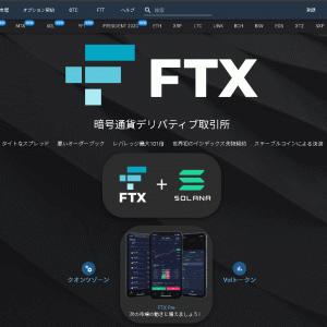 自動売買BOT作成!FTX仮想通貨取引所の特徴と登録方法!FTT購入方法や口コミ