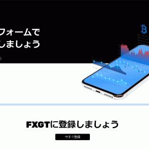 FXGTの口座開設登録方法やボーナスキャンペーン!仮想通貨FXの入出金と評判