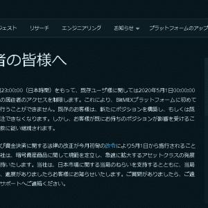 BitMEX(ビットメックス)ニュース!KYC義務化で複数アカウント運用や両建ては不可能に