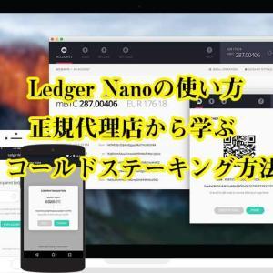 レジャーナノ/Ledger Nano S・XやLiveアプリの使い方と高利率ステーキング法