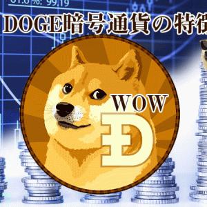 DOGECOIN仮想通貨/ドージコイン取引所の購入方法|買い価格チャートや将来性