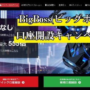 BigBoss/ビッグボスFX口座開設ボーナスキャンペーン公式!入出金方法や評判