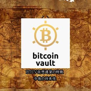 仮想通貨BTCV(ビットコインボルト)取引所での買い方!暴落後の今後投資将来性