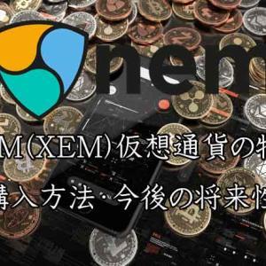 高騰中NEM/XEM(ネム)仮想通貨投資取引所と購入手順!今後将来性と予想価格