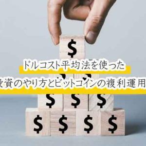 ビットコイン積立投資!最強ドルコスト平均法で複利運用するやり方と買い方