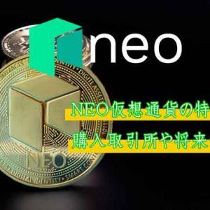 NEO/ネオ仮想通貨の特徴や購入取引所!チャート価格や評判・今後将来性予想