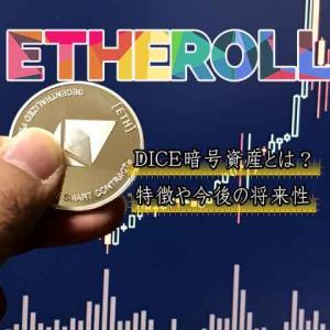 Etheroll(イーサロール/DICE)仮想通貨の取引所や買い方/今後価格と将来性