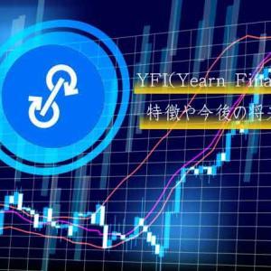 YFI仮想通貨/Yearn financeの特徴や購入取引所!チャート・価格・将来性!