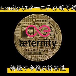 Aeternity(エターニティ/AE)仮想通貨の特徴!取引所での買い方や今後の将来性