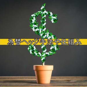 主要法定通貨のドル為替ヘッジ手法とは?仕組みや必要性をわかりやすく解説
