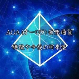 AOA仮想通貨(Aurora/オーロラ)の特徴!取引所・買い方・価格・今後の将来性