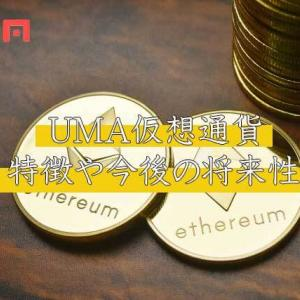 UMA仮想通貨の特徴とは?購入取引所・チャート・価格・今後の将来性!
