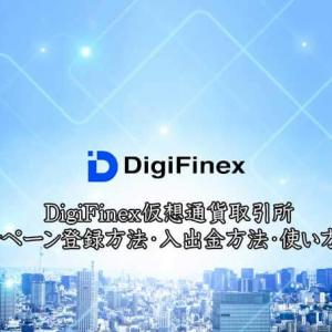 DigiFinex仮想通貨取引所の新規口座開設登録!使い方や評判・入出金方法!
