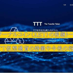 TTT(The Transfer Token)仮想通貨の特徴とは?購入取引所と今後価格や将来性