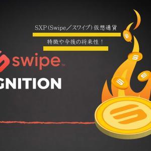仮想通貨VISAカードのSXP(Swipe/スワイプ)の特徴!取引所や今後の将来性