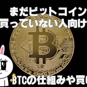 仮想通貨2021!価格高騰中ビットコイン(Bitcoin)の取引所口座開設や買い方