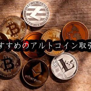 2021年!アルトコイン取引所のおすすめの選び方!仮想通貨の買い方・売り方