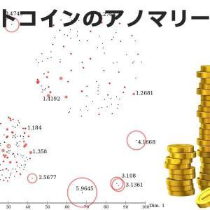 アノマリー投資とは?仮想通貨ビットコインFXで活かす季節性相場現象を検証