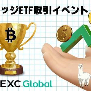 MEXC取引所キャンペーン レバレッジETFイベント概要や参加条件・取引方法