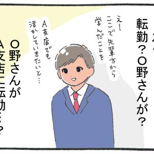 現実のイケメンに恋した話【6】
