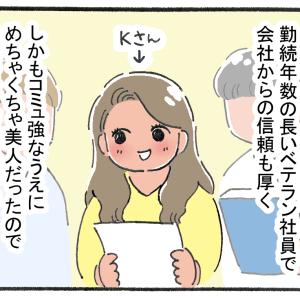 現実のイケメンに恋した話【2】