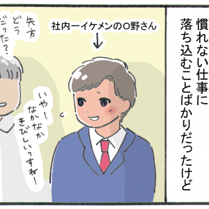 現実のイケメンに恋した話【3】
