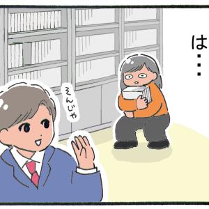 現実のイケメンに恋した話【5】