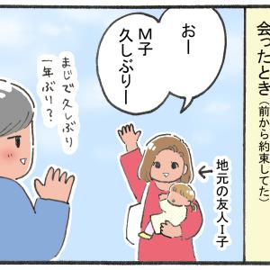現実のイケメンに恋した話【7】