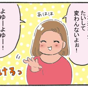 現実のイケメンに恋した話【8】
