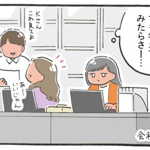 現実のイケメンに恋した話【9】