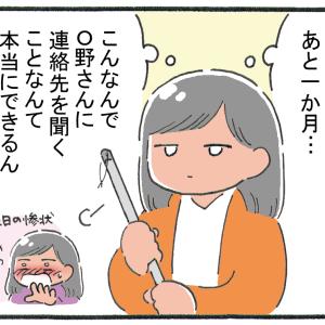 現実のイケメンに恋した話【11】