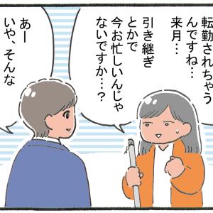 現実のイケメンに恋した話【12】