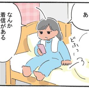 現実のイケメンに恋した話【14】