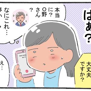 現実のイケメンに恋した話【15】