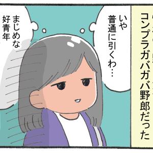 現実のイケメンに恋した話【16】
