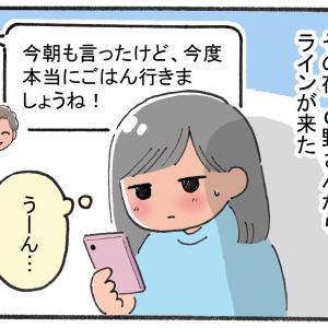 現実のイケメンに恋した話【17】