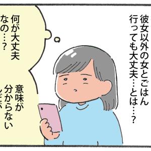 現実のイケメンに恋した話【18】