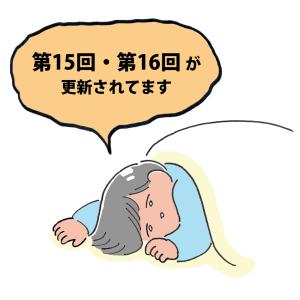 【お知らせ】ダ・ヴィンチニュースで連載第15回・第16回が更新されてます!