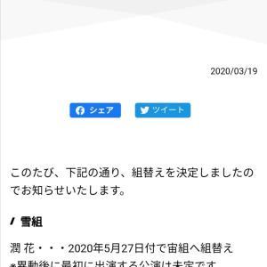 まさかの潤花ちゃん宙組へ組替え!!